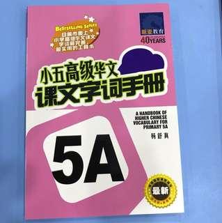 小五高级华文课文字词手册5A & 5B