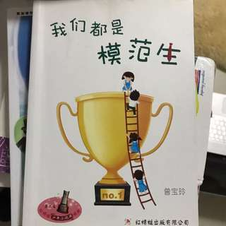 Chinese Book - supplementary reader