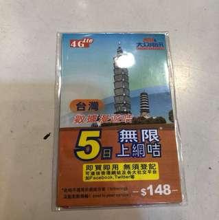 5日無限數據(台灣)