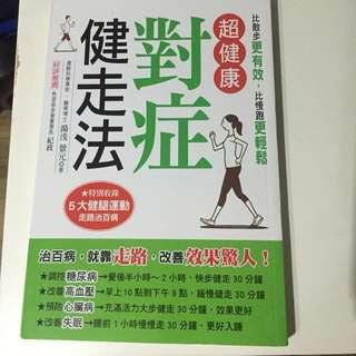Chinese health book (对症健走法)