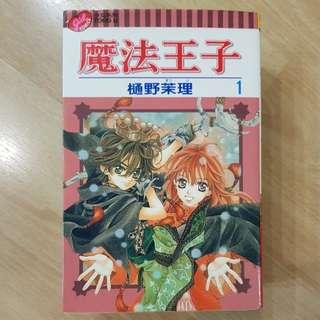 """魔法王子 漫画 (全4卷) / MeruPuri: Meruhen Purinsu, """"Fairy-Tale Prince"""" (Full 4 Vol. - Trad. Mandarin Ver.)"""