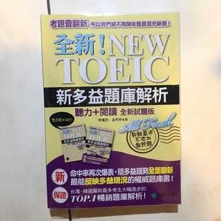 New toeic 國際學村 新多益題庫解析