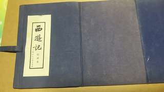 西遊記繪画本全套(1一20)