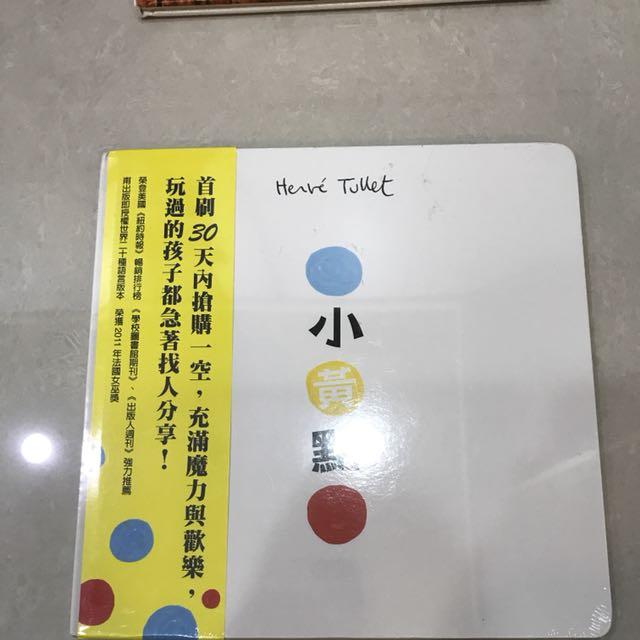 繪本:小黃點(全新現貨)