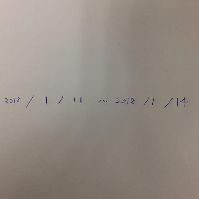 徵 高鐵票根 1/11-1/14 (先徵