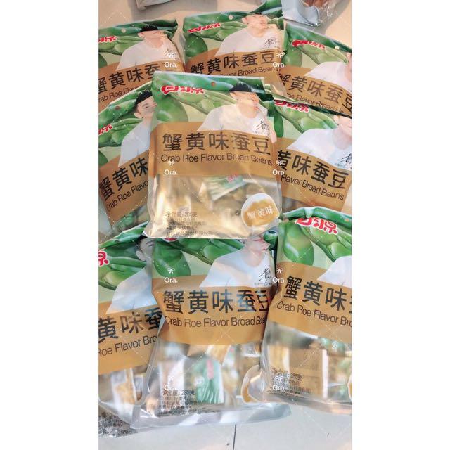 《現貨不用等》 甘源牌蟹黃味蠶豆 蟹黃味瓜子仁 285g/袋 原廠包裝 喝茶 下酒 香脆 好吃 甘源蠶豆 獨立小包裝