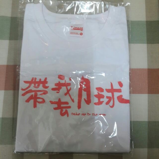 電影【帶我去月球】白T恤