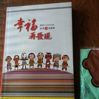 🚚 九族概念的過期日曆手冊