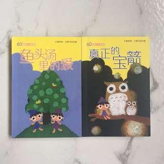万里机构·书店出版:感人小故事两本(真正的宝剑+鱼头汤里的爱)