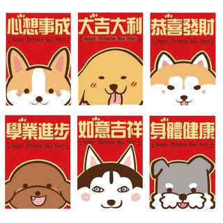 Cute 2018 Dog Red Packets
