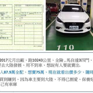 Mazda 3 極新急售