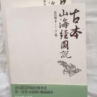 古本山海经图说 马昌仪