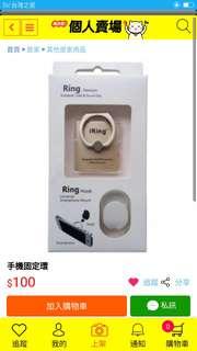 手機扣環(全新)