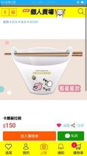 卡娜赫拉泡麵碗(全新)