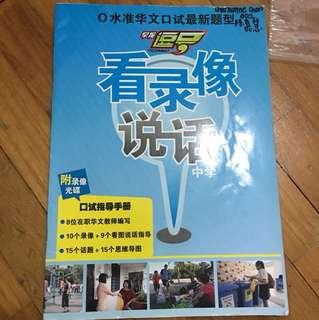 Oral book preparation