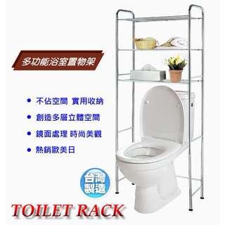 【艾樂屋】浴室馬桶置物架/收納層架 -電鍍 (免運)