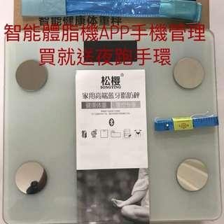 🚚 APP手機管理智能體脂機