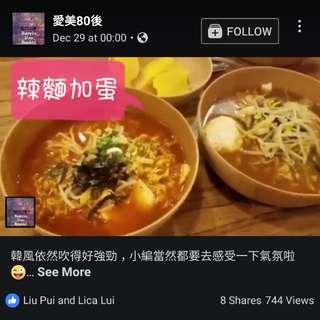 純分享~ 韓國隱世麵店 夾縫拉麵