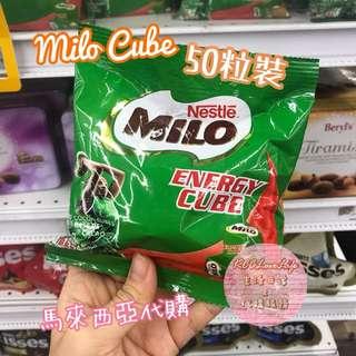 馬來西亞代購 *Milo Cube 美祿朱古力粒