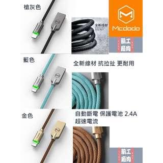 IPHONE<MCDODO 呼吸燈系列>快充40%lighting數據線智能斷電鋁合金編織快充充電線