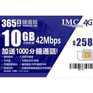 本地數據年咭 CSL網絡 可轉台 10GB+1000分鐘