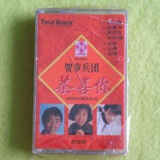 贺岁兵团  恭喜你(密封)NEW YEAR CORPS. congratulations  (total remix)(Sealed) Cassette tape not vinyl record