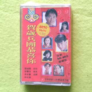 賀歲兵團恭喜你(密封)NEW YEAR CORPS.  congratulations.(Re-mix)(Sealed ) Cassette tape not vinyl record