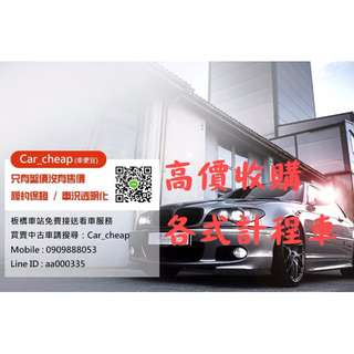 高價收購各式中古計程車