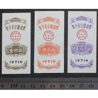 1971年黎平縣定量油票