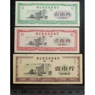 1982年商丘市香油票