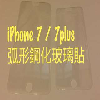 弧邊 全屏全透明 iphone 7,7plus,8,8plus