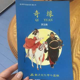 Qi Yuan Chinese book