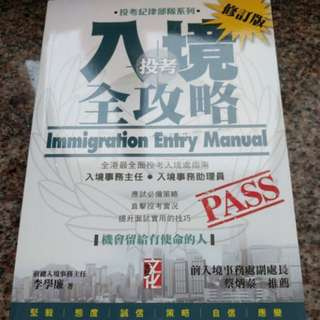 投考入境處全攻略 公務員 最updated 修訂版 Immigration Entry Manual