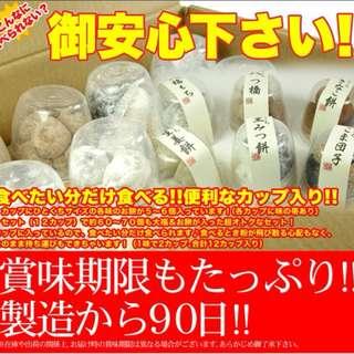 日本直送 和菓子豆大福 12個入