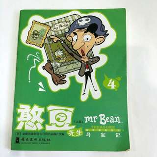 Mr Bean In Chinese? 憨豆先生
