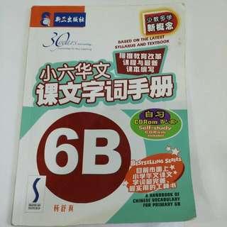 Handbook Of Chinese Vocabulary For Pri 6B(小六华文课文词字手册)