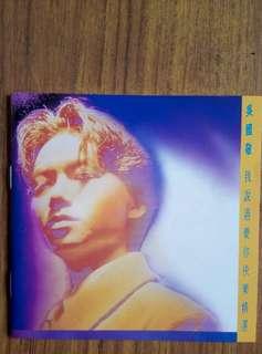 吳國敬 CD 我說過要人快樂精選