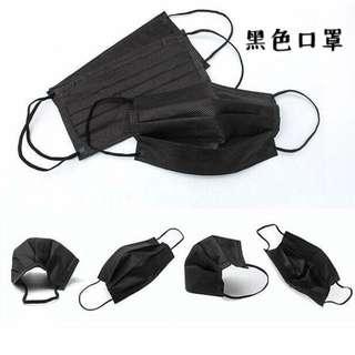 黑色口罩一盒50個