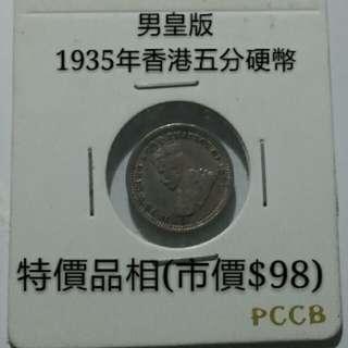 五分硬幣(市價$98)