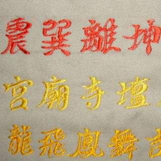 三重 蘆洲 繡學號  學生制服 公司制服 團體服