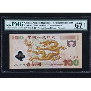 Popular China Year 2000 100 Yuan Dragon Note: PMG 67 EPQ Super GEM Uncirculated (For Sharing Only)