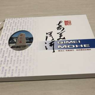 China Qimei Mohe Postage Stamp collections of Book