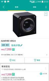 Sunfire HRS-8 subwoofer 重低音