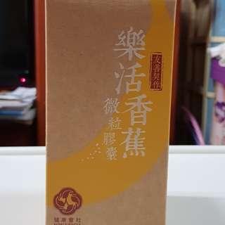 🚚 生活居家用品NO.54 樂活香蕉微粒膠囊(60錠/入)健康會社