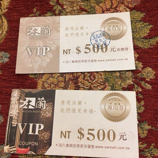 沐蘭精品汽車旅館折價卷