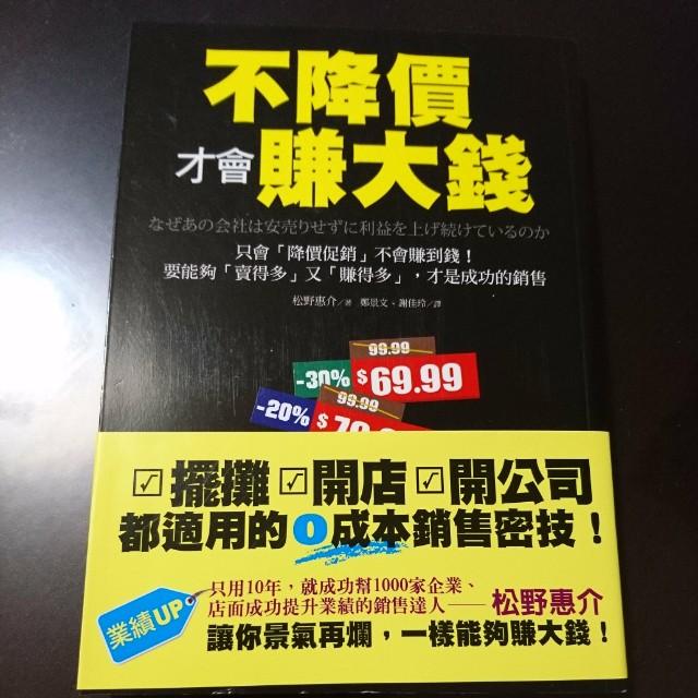 書 <不降價才會賺大錢> 銷售技巧