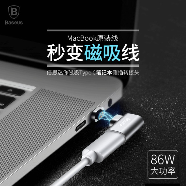 Baseus MacBook Pro Magnetic Type C Fast Charge Adaptor Converter 90°