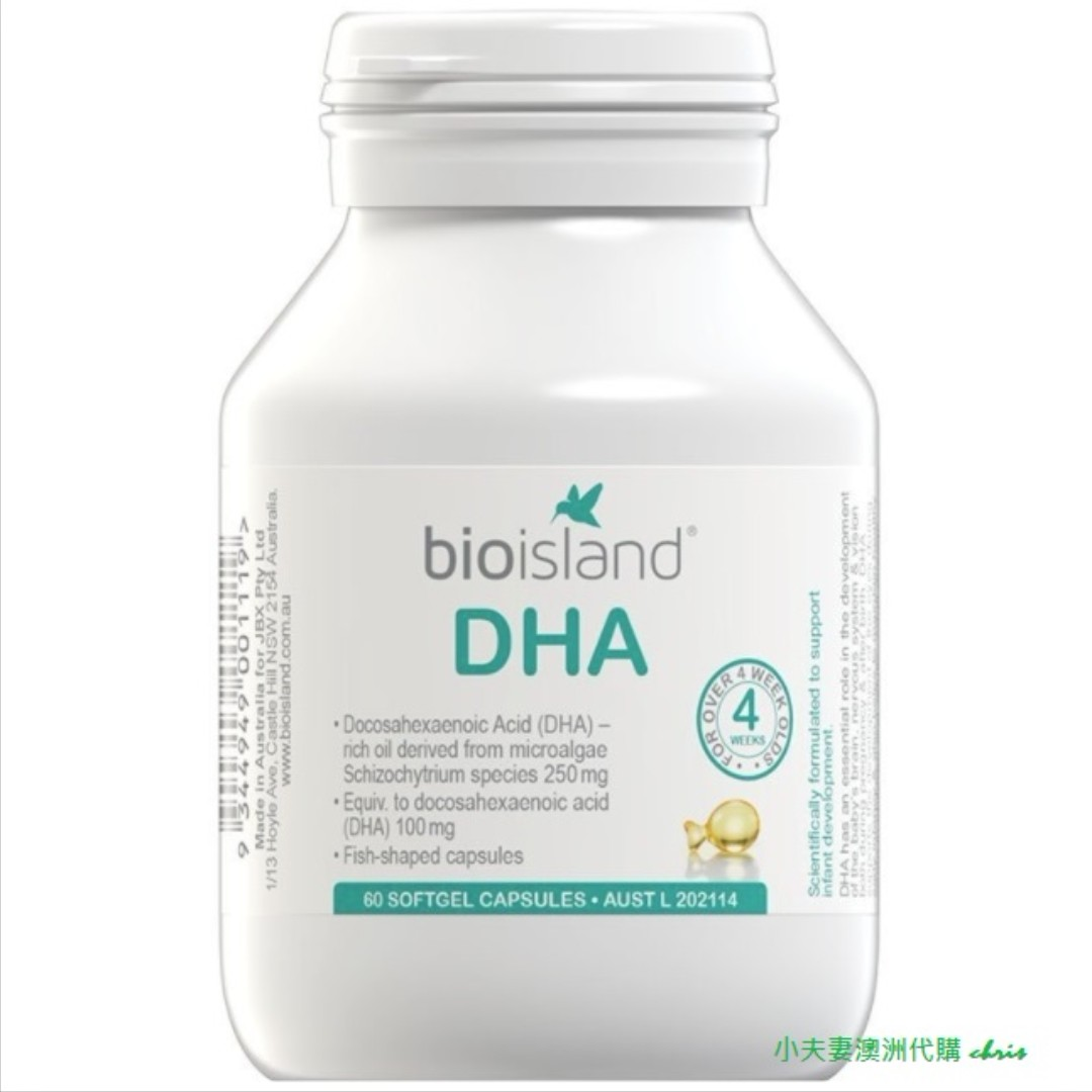 『澳洲原裝進口』bioisland DHA 60顆 (海藻油嬰兒童膠囊)