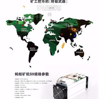 Antminer S9 13.5th