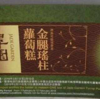 (省$80)翠園金腿瑤柱蘿蔔糕丶翠園芋頭糕禮券或現貨